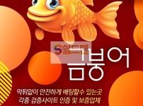 [먹튀사이트] 금붕어 먹튀 금붕어 먹튀확정 gbo-606.com 토토 사이트
