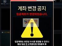 [먹튀사이트] 에스비씨 먹튀 SBC 먹튀확정 sbc-000.com 토토 사이트
