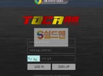 [먹튀사이트] 토카 먹튀 TOCA 먹튀확정 tcc78.com 토토먹튀