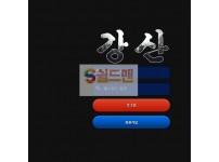 [먹튀사이트] 강산 먹튀 강산 먹튀확정 tt-hot.com 토토먹튀