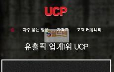 [먹튀사이트] 유씨피 먹튀 UCP 먹튀확정 ucp93.com 토토 사이트