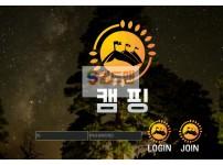 [먹튀사이트] 캠핑 먹튀 CAMPING 먹튀확정 kp-95.com 토토 사이트