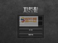 [먹튀사이트] 지하철 먹튀 지하철 먹튀확정 ro-c1.com 토토 사이트