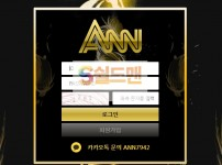 [먹튀사이트] 앤 먹튀 ANN 먹튀확정 tann24.com 토토 사이트