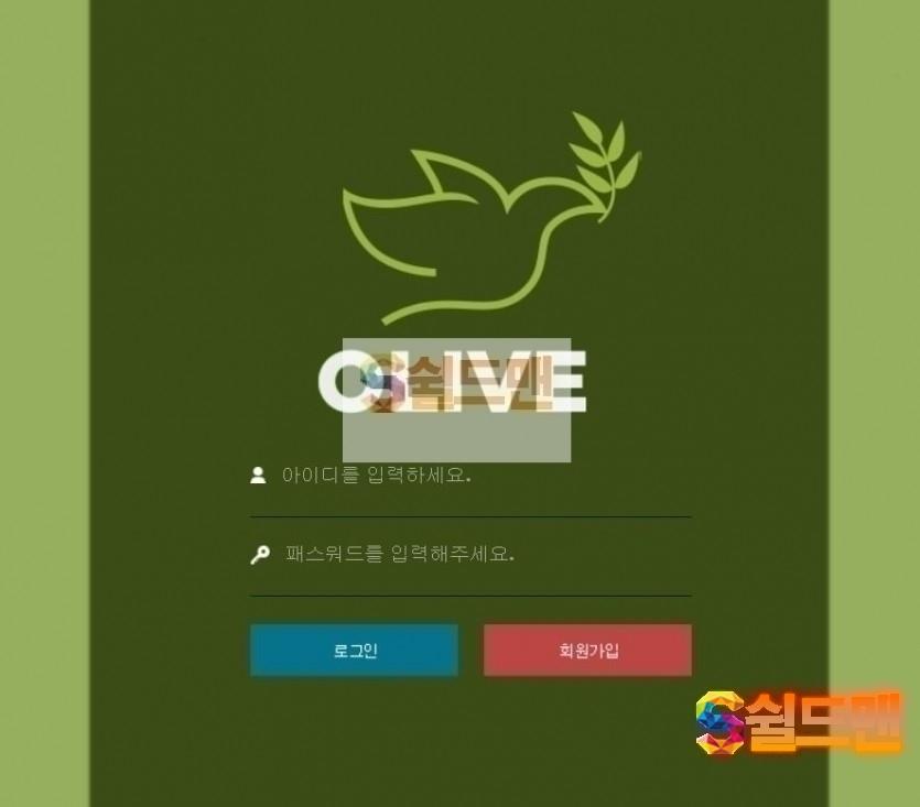 [먹튀사이트] 올리브 먹튀 OLIVE 먹튀확정 olive-107.com 토토먹튀