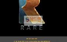 [먹튀사이트] 레어 먹튀 RARE 먹튀확정 bbx-888.com 토토 사이트