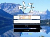 [먹튀사이트] 야궁 먹튀 야궁 먹튀확정 yag-111.com 토토 사이트