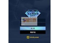 [먹튀사이트] 영앤리치 먹튀 Y&RICH 먹튀확정 yug-123.com 토토 사이트