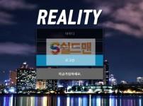 [먹튀사이트] 리얼리티 먹튀 REALITY 먹튀확정 re-369.com 토토 사이트