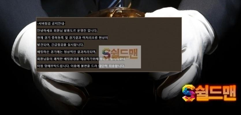 [먹튀사이트] 발롱도르 먹튀 발롱도르 먹튀확정 el-66.com 토토 사이트