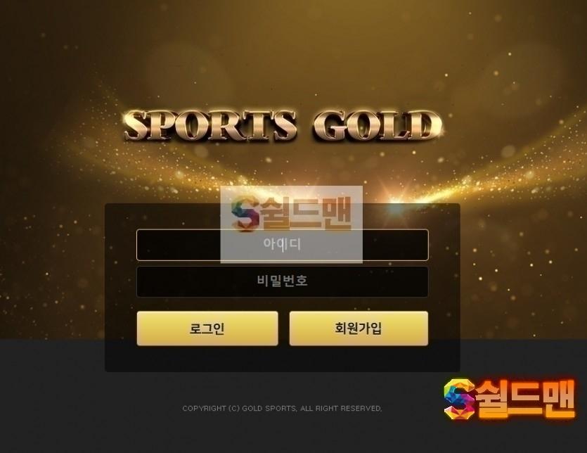 [먹튀사이트] 골드스포츠 먹튀 GOLDSPORTS 먹튀확정 spo9999.com 토토 사이트