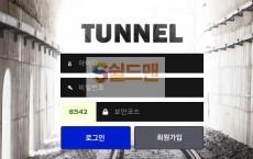 [먹튀사이트] 터널 먹튀 TUNNEL 먹튀확정 8282-tnl.com 토토 사이트