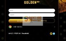 [먹튀사이트] 골든365 먹튀 GOLDEN 먹튀확정 cafe-www.com 토토 사이트