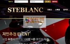[먹튀사이트] 스태블랑 먹튀 STEBLANC 먹튀확정 st-lanc03.com 토토 사이트