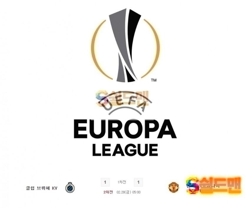 UEFA 2월 28일 유로파 맨체스터 U  VS 클럽브뤼헤 경기분석 및 쉴드맨 추천픽