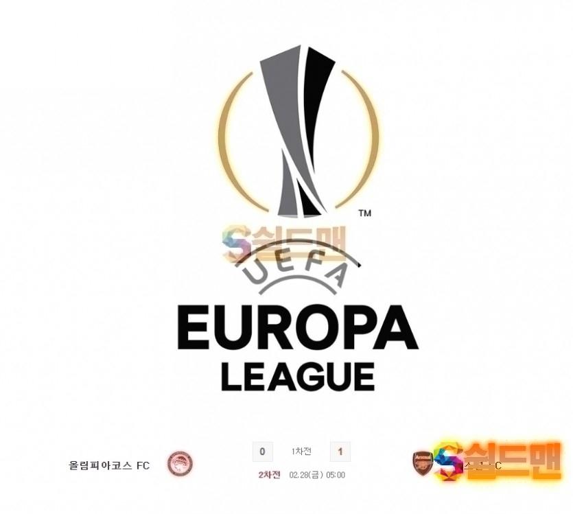 UEFA 2월 28일 유로파 아스널 VS 올림피아코스 경기분석 및 쉴드맨 추천픽