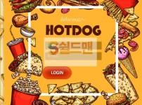 [먹튀사이트] 핫도그 먹튀 HOTDOG 먹튀확정 hdg2030.com 토토 사이트