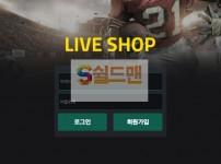 [먹튀사이트] 라이브샵 먹튀 LIVESHOP 먹튀확정 liveshop77.com 토토 사이트