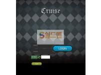 [먹튀사이트] 크루즈 먹튀 CRUISE 먹튀확정 crs-ing.com 토토 사이트