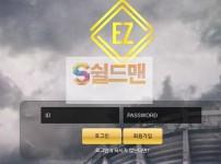 [먹튀사이트] 이지 먹튀 EZ 먹튀확정 ezez-888.com 토토 사이트