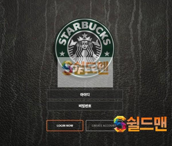 [쉴드맨] 공식 인증업체 - 스타벅스