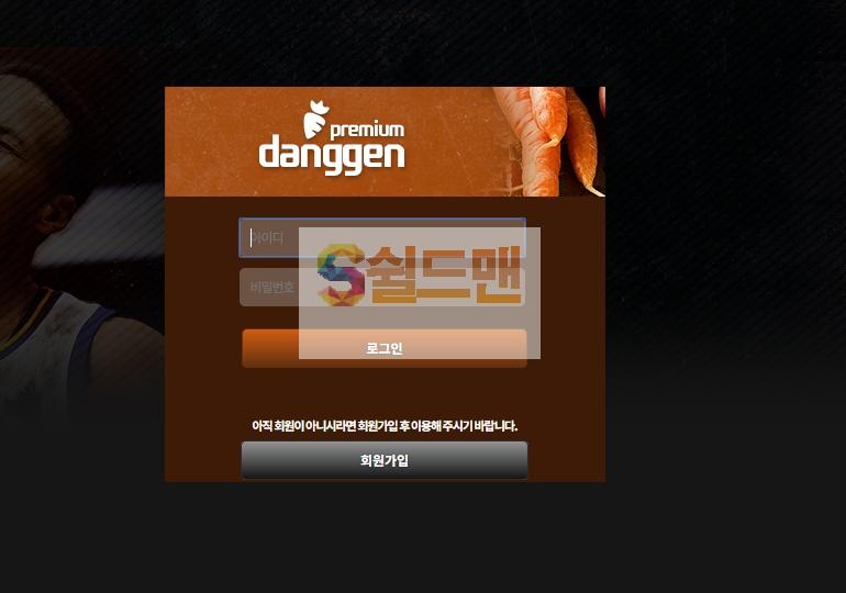 【먹튀사이트】 당근 먹튀 DANGGEN 먹튀확정 hb-369.com 토토먹튀