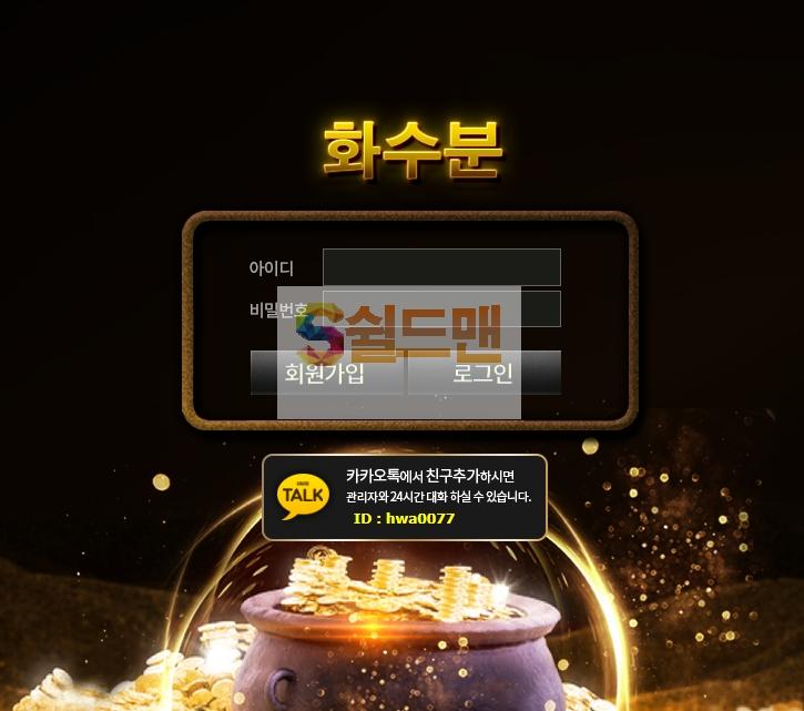 【먹튀사이트】 화수분 먹튀 화수분 먹튀확정 hwa-xx.com 토토먹튀