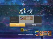【먹튀사이트】 별마당 먹튀 STARMADANG 먹튀확정 star-madang77.com 토토먹튀