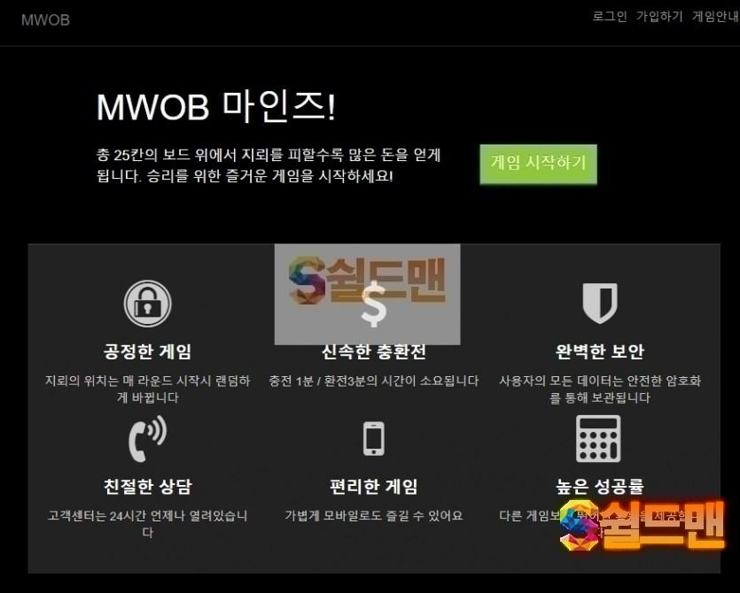 【먹튀사이트】 엠더블유오비 먹튀 MWOB 먹튀확정 mw-73.com 토토먹튀