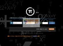 [먹튀사이트] 파이 먹튀 파이 먹튀확정 pi-a24.com 토토 사이트