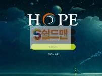 [먹튀사이트] 호프 먹튀 HOPE 먹튀확정 hope-22.com 토토 사이트