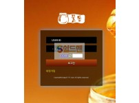 [먹튀사이트] 꿀통 먹튀 GGULTONG 먹튀확정 ggul-777.com 토토 사이트