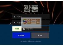 [먹튀사이트] 광풍 먹튀 광풍 먹튀확정 gf88gf.com 토토 사이트