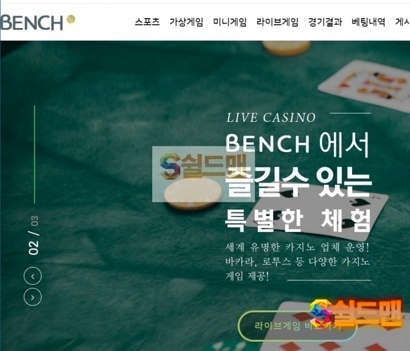 [먹튀사이트] 벤치 먹튀 BENCH 먹튀확정 ben1588.com 토토 사이트