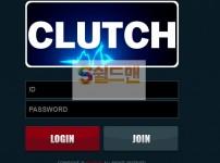 [먹튀사이트] 클러치 먹튀 CLUTCH 먹튀확정 cl4-365.com 토토 사이트