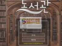 [먹튀사이트] 도서관 먹튀 도서관 먹튀확정 ds-488.com 토토 사이트