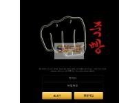 [먹튀사이트] 죽빵 먹튀 죽빵 먹튀확정 sang-33.com 토토 사이트