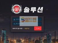 [먹튀사이트] 솔루션 먹튀 SOLUTION 먹튀확정 sls-44.com 토토 사이트