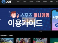 [먹튀사이트] 스포르 먹튀 SPRO 먹튀확정 sp-or.com 토토 사이트