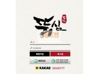 【먹튀사이트】 뚝심 먹튀 뚝심 먹튀확정 dd-ab.com 토토먹튀