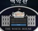 [먹튀사이트] 백악관 먹튀 백악관 먹튀확정 whe-ba.com 토토먹튀