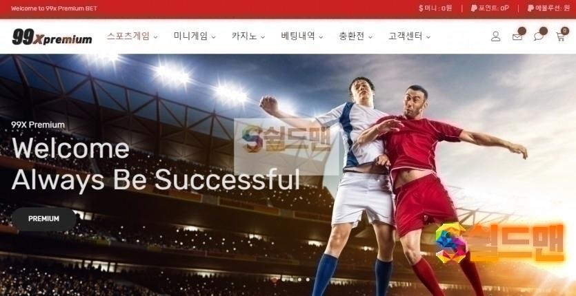 【먹튀사이트】 구구엑스 먹튀 99X 먹튀확정 on-ms.com 토토먹튀