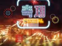 【먹튀사이트】 축제 먹튀 축제 먹튀확정 fe-27.com 토토먹튀