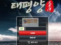 【먹튀사이트】 태평양 먹튀 태평양 먹튀확정 ab-lh.com 토토먹튀
