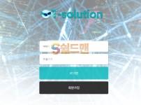 【먹튀사이트】 티솔루션 먹튀 T-SOLUTION 먹튀확정 t-sol20.com 토토먹튀