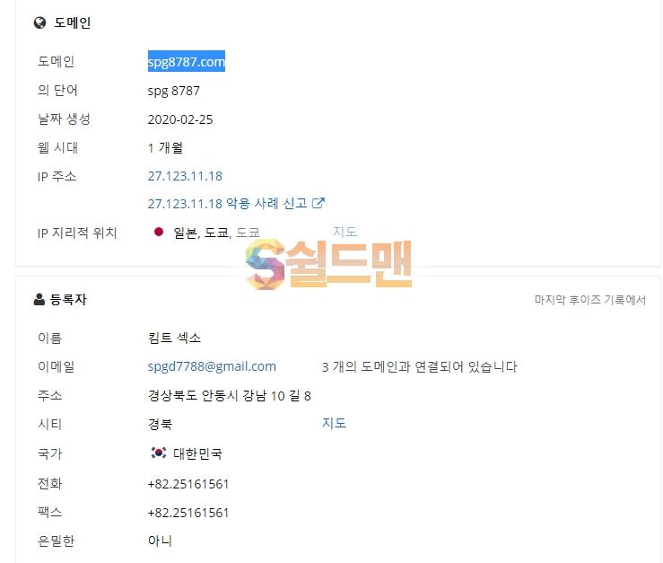 【먹튀사이트】 스포츠골드 먹튀검증 SPORTGOLD 먹튀확정 spg8787.com 토토먹튀
