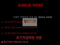 【먹튀사이트】 골드나인 먹튀검증 GOLDNINE 먹튀확정 goldnine79.com 토토먹튀