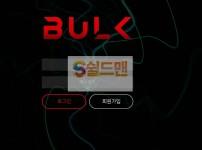 【먹튀사이트】 벌크 먹튀검증 BULK 먹튀확정 bulk-01.com 토토먹튀