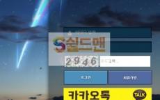 【먹튀사이트】 혜성 먹튀검증 혜성 먹튀확정 hs-dada.com 토토먹튀