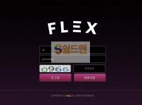 【먹튀사이트】 플렉 먹튀검증 FLEX 먹튀확정 mo-oo.com 토토먹튀
